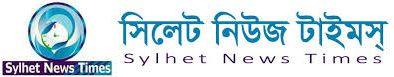 সিলেট নিউজ টাইমস্ | Sylhet News Times